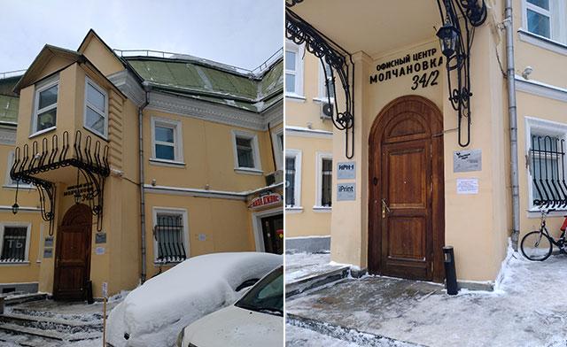 школа английского в центре Москвы